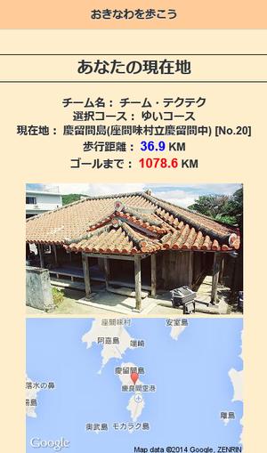 20140603tekuteku