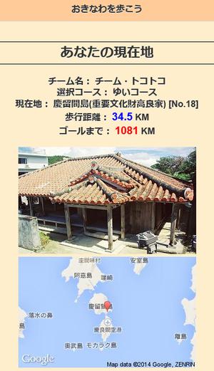 20140604tokotoko