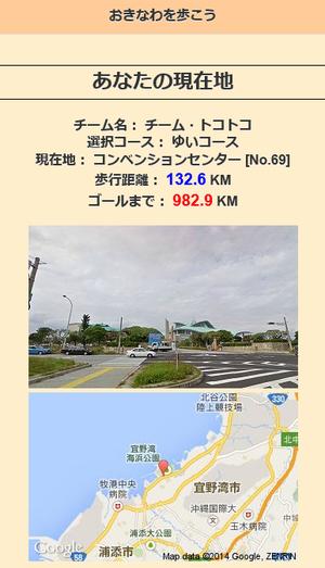 20140607tokotoko