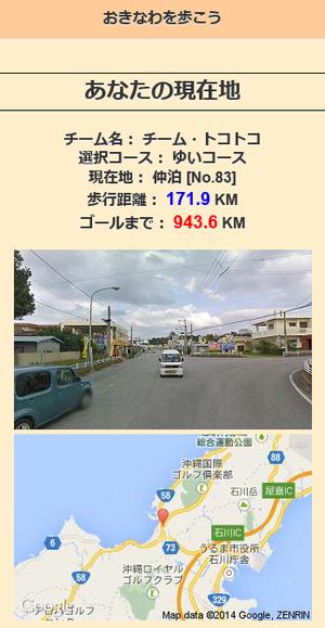 20140610tokotoko