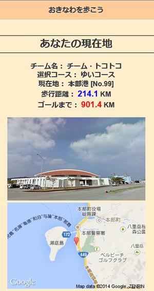 20140613tokotoko