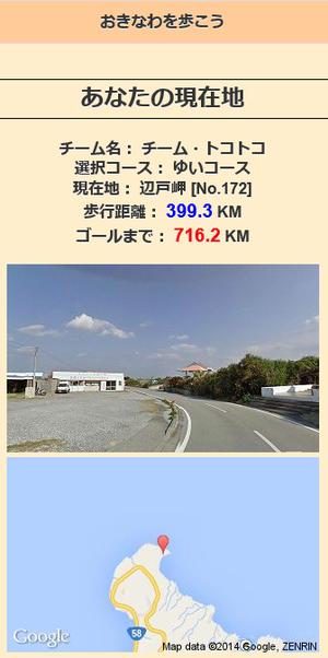 20140625tokotoko