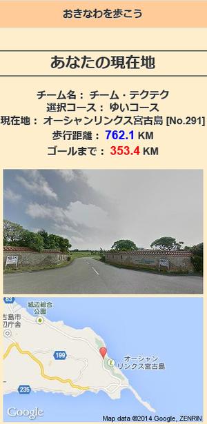 20140703tekuteku