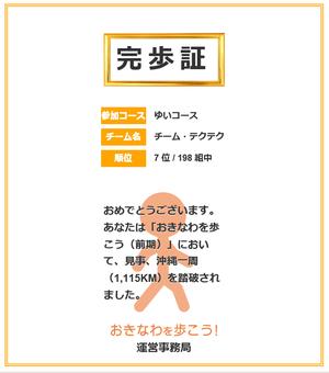 20140718tekuteku_kanho