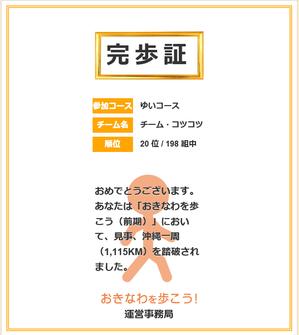 20140731kotukotu_kanho