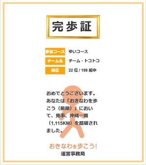 20140801tokotoko_kanho_2