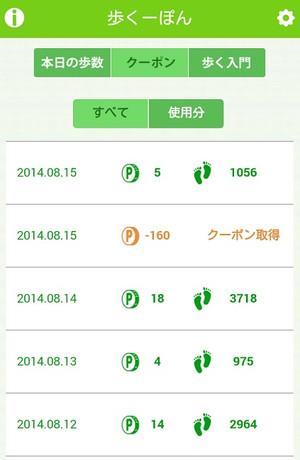 20140815_4