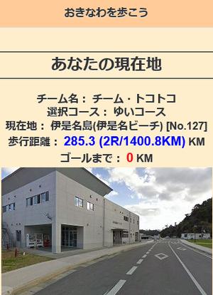 20140818tokotoko