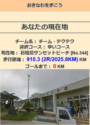 20140821tekuteku