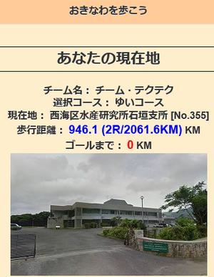 20140822tekuteku