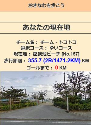 20140822tokotoko