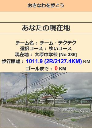 20140825tekuteku