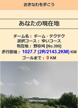 20140826tekuteku_2