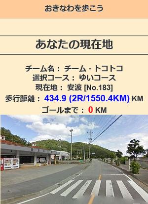 20140826tokotoko