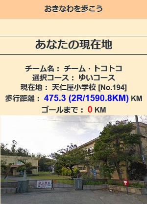 20140828tokotoko