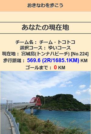 20140901tokotoko