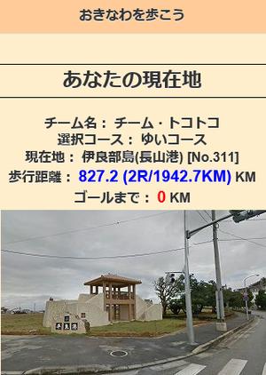 20140911tokotoko