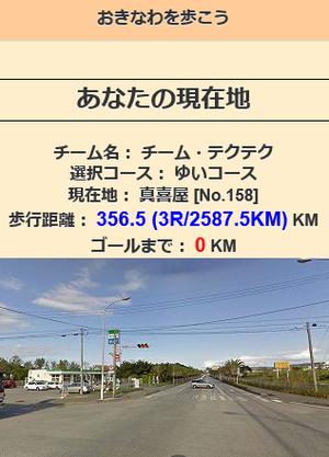 20140913tekuteku
