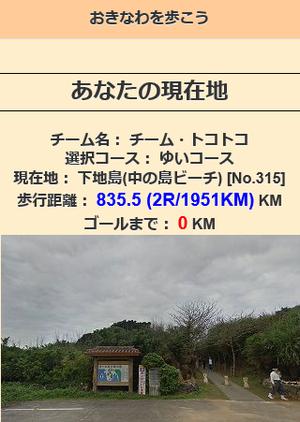 20140913tokotoko