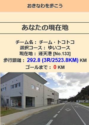 20141006tokotoko